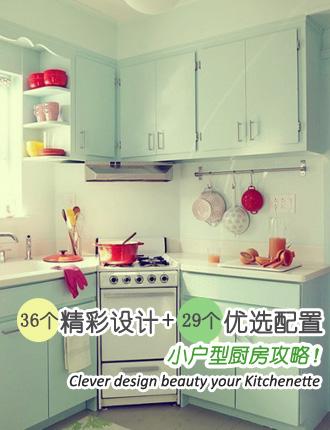 小户型厨房攻略 36个精彩设计&29个优选配置
