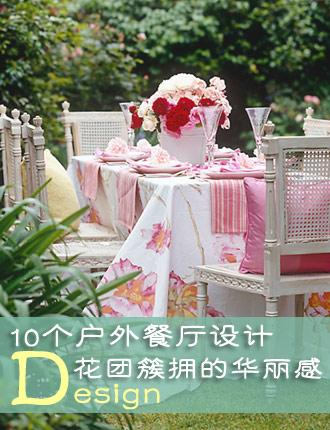 10个户外餐厅设计 花团簇拥的华丽感