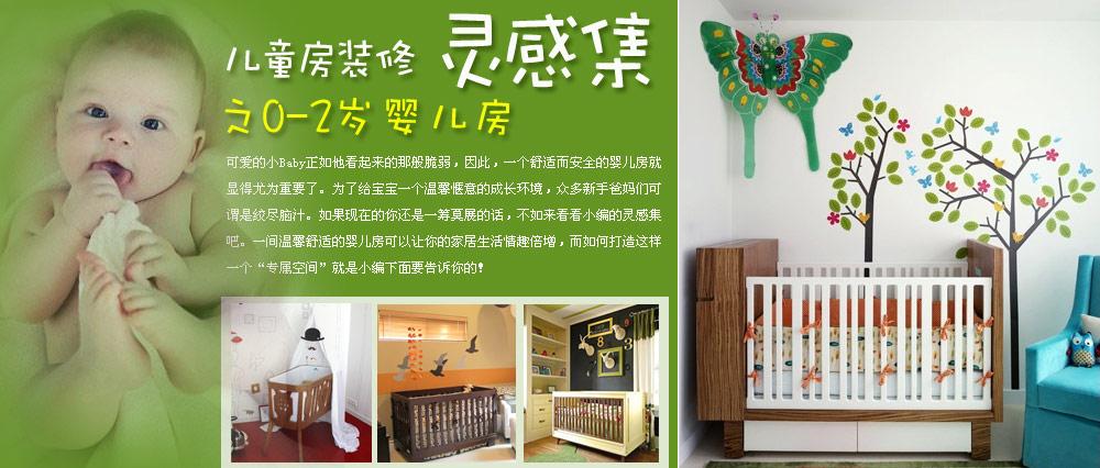 儿童房系列灵感集之0-2岁婴儿房