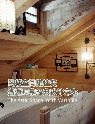 阁楼空间随性变 邂逅10款经典设计方案