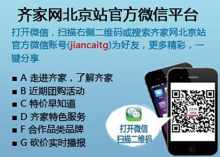 齐家网北京站官方微信公众平台