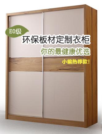 6款E0级环保板材定制衣柜 你的最健康优选